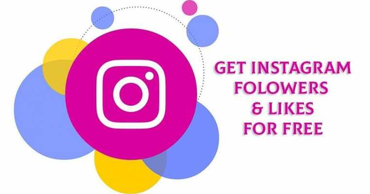 Increase Free 100% Likes and Followers with Latest Technology GetInsta App
